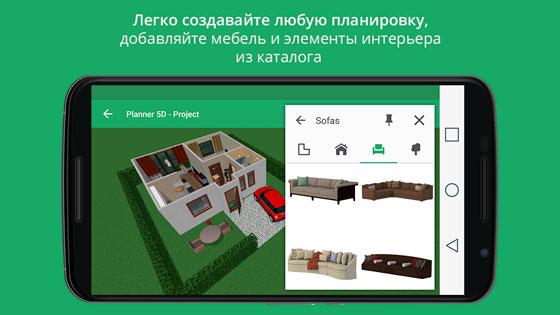 planner-5d1
