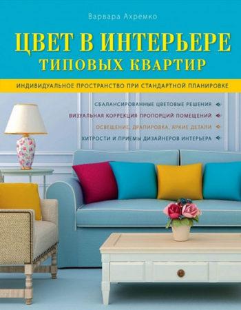 Цвет в интерьере типовых квартир. В.Ахремко