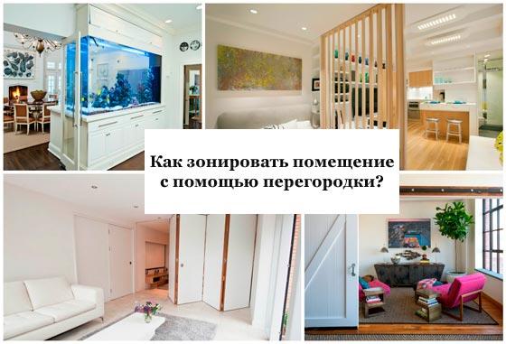 Зонирование комнаты с помощью перегородки - идеи и способы
