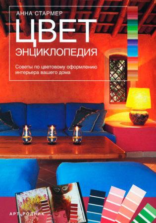 Цвет. Энциклопедия. А.Стармер