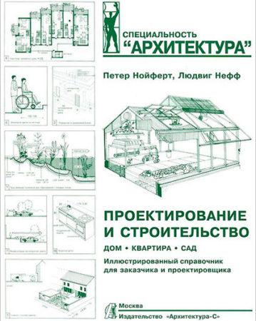 Строительство и проектирование. П.Нойферт, Л.Нефф