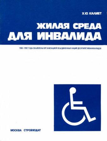 Жилая среда для инвалидов. Х.Ю.Калмет