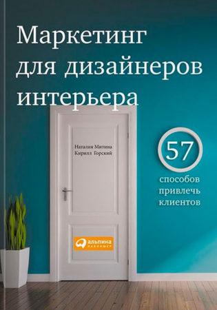 Маркетинг для дизайнеров интерьера: 57 способов привлечь клиентов. Н.Митина
