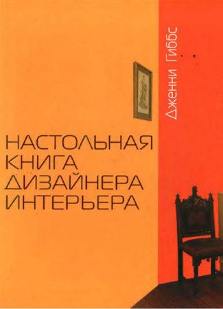 Топ книга по дизайну проектов