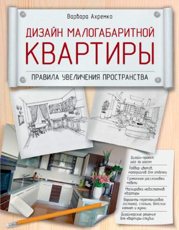 Дизайн малогабаритной квартиры. Правила увеличения пространства. В.Ахремко